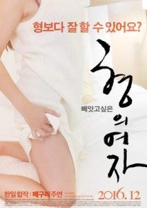 ดูหนังโป๊ออนไลน์ฟรี The Woman of Brother หนัง x เกาหลี
