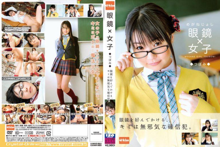 ดูหนังโป๊ออนไลน์ฟรี EKDV-240 Tsubomi หนังAv
