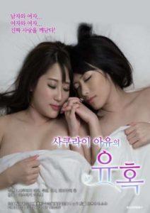 ดูหนังโป๊ออนไลน์ฟรี True Love เกาหลี