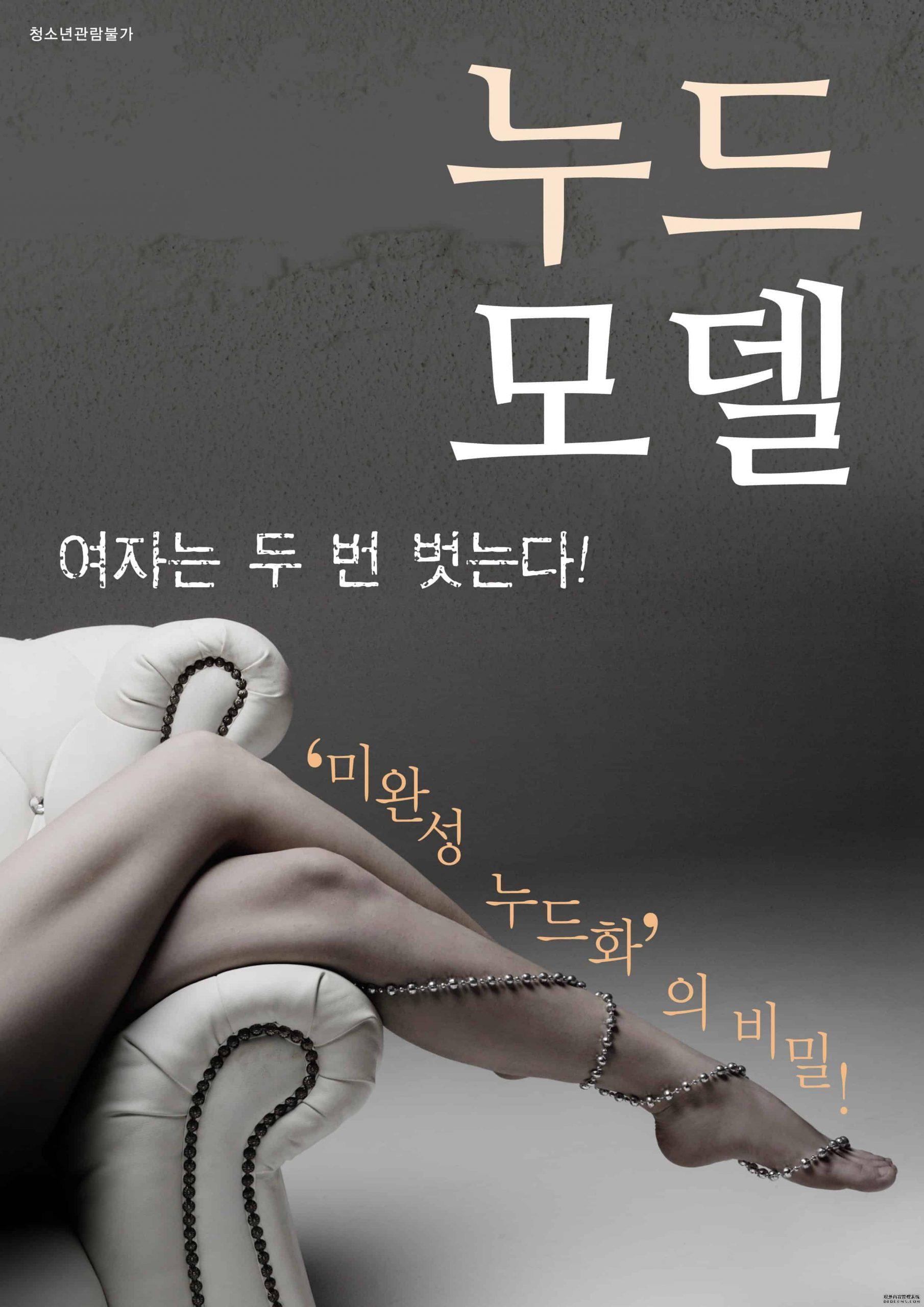 ดูหนังโป๊ออนไลน์ฟรี Nude Model เกาหลี