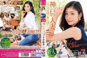 ดูหนังโป๊ออนไลน์ฟรี KBI-001 Yonekura Honoka tag_movie_group: <span>KBI</span>