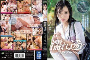 ดูหนังโป๊ออนไลน์ฟรี IPX-426 Yuutsuki Kokona ดูคลิปโป๊