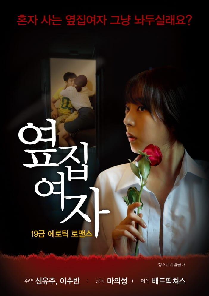 ดูหนังโป๊ออนไลน์ฟรี Next Door Woman เกาหลี