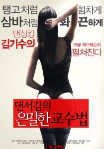ดูหนังโป๊ออนไลน์ฟรี Dancer Kim's Teaching ขี้เงี่ยน