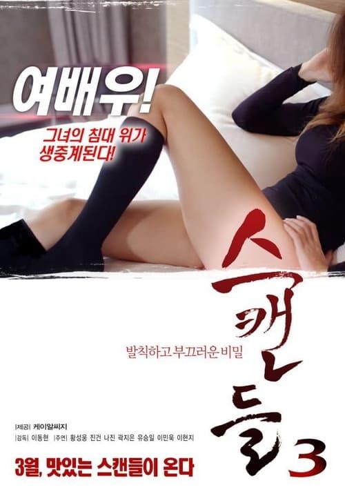 ดูหนังโป๊ออนไลน์ฟรี Scandal 3 (2017) เกาหลี