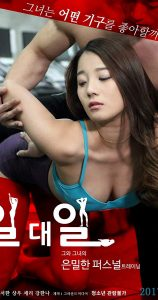 ดูหนังโป๊ออนไลน์ฟรี One on One เกาหลี