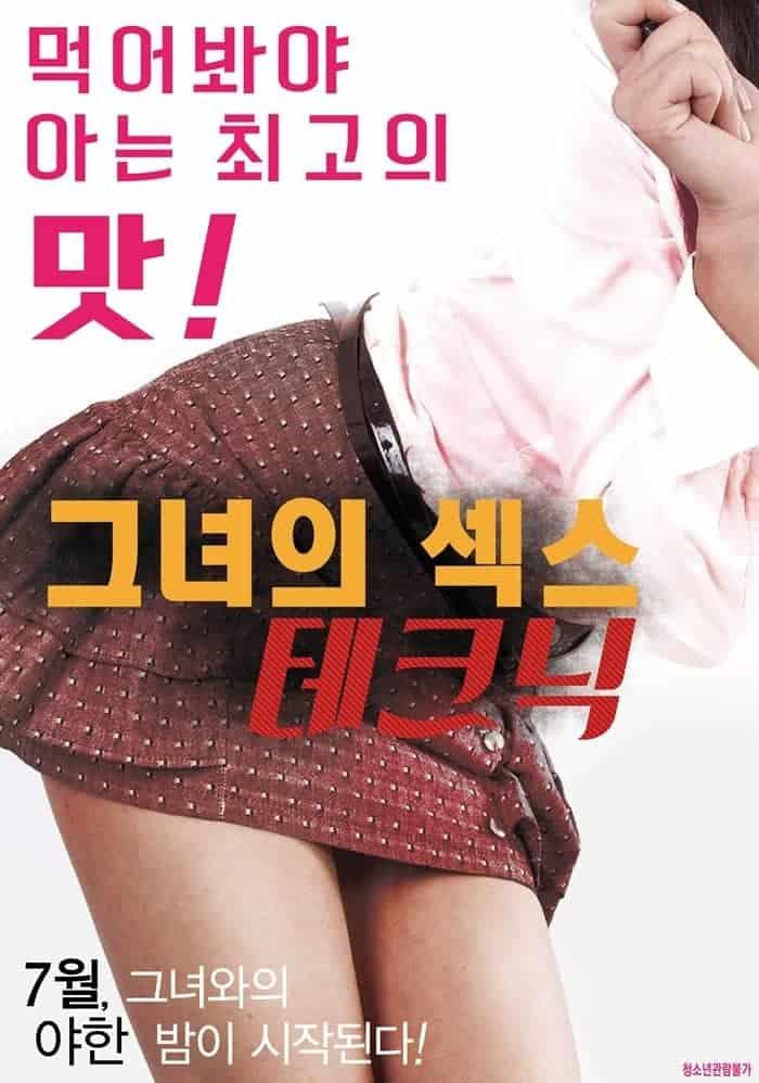 ดูหนังโป๊ออนไลน์ฟรี Her Sexual Skills หนังอีโรติก