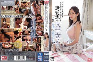 ดูหนังโป๊ porn Aoi เกาเหลาเครื่องแน่นยัยแว่นมหาภัย SSNI-485