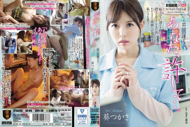 ดูหนังโป๊ออนไลน์ฟรี SSPD-130 ความจำสั้นแต่ดอฉันยาว Aoi Tsukasa เลียหี