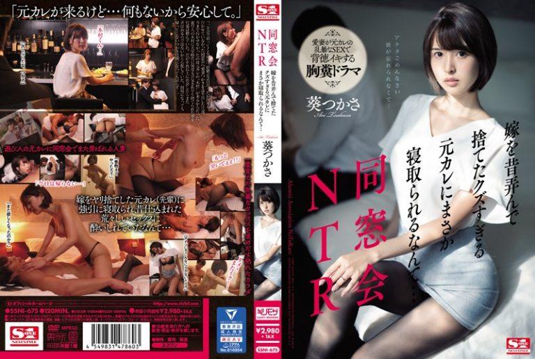 ดูหนังโป๊ออนไลน์ฟรี SSNI-675 Aoi Tsukasa ขืนใจ