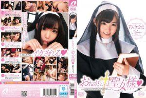 ดูหนังโป๊ porn Ayano Nana แม่ชีตัวแสบ มีชายหนุ่มมาขอปรึกษาเรื่องเพศแม่ชีเลยจับเย็ดซะ XVSR-060