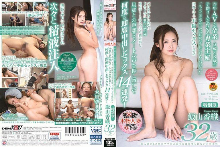 ดูหนังโป๊ออนไลน์ฟรี SDNM-229 Iiyama Kaori ท่ายาก