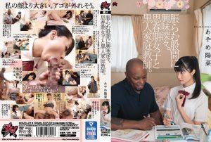 ดูหนังโป๊ porn Ishimura Kotoha โลลิขี้หม้อล่อซื้อของดำ DASD-619