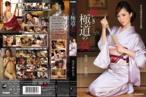 ดูหนังโป๊ porn Kaede Fuyutsuki เทพธิดายากูซ่า IPZ-344