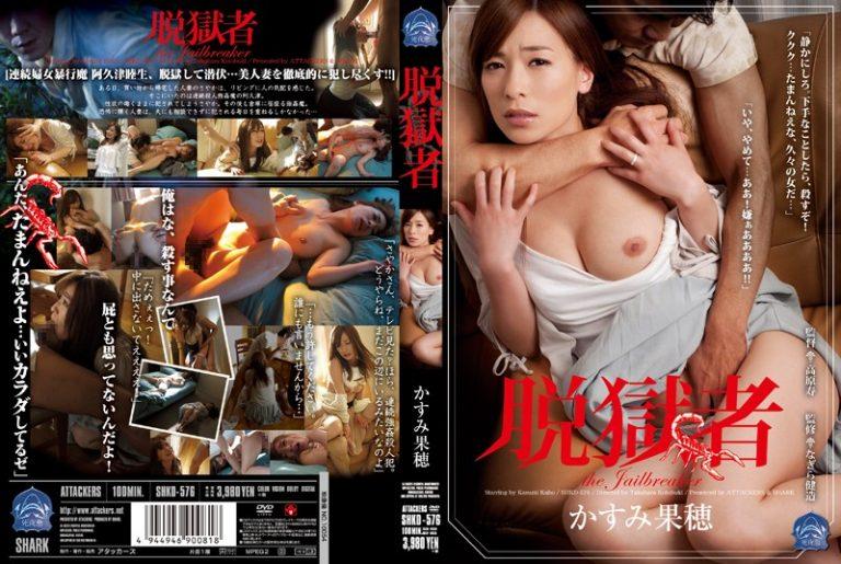 ดูหนังโป๊ออนไลน์ฟรี Kaho Kasumi ซั่มหกคะเมนเดนทรชน SHKD-576 avซัพไทย