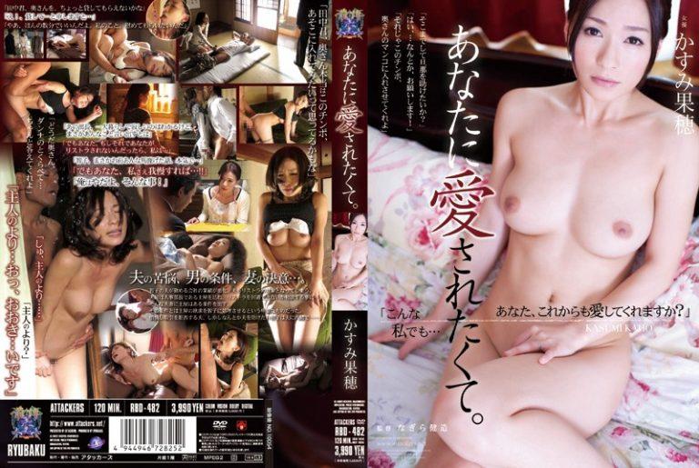 ดูหนังโป๊ออนไลน์ฟรี RBD-482 ยืมเมียหน่อยเดี๋ยวปล่อยผ่าน Kasumi Kaho avซัพไทย