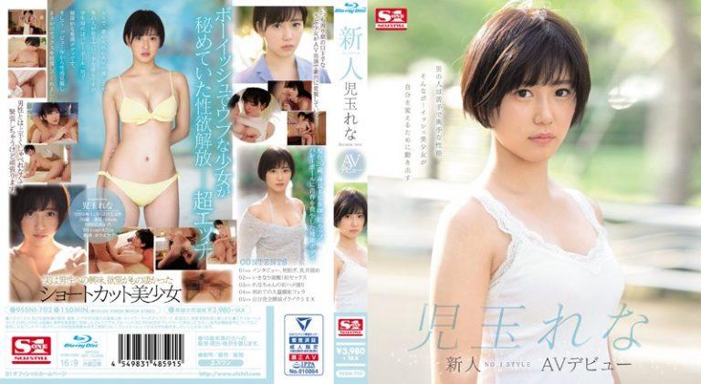 ดูหนังโป๊ออนไลน์ฟรี SSNI-702 Kodama Rena นมสวย