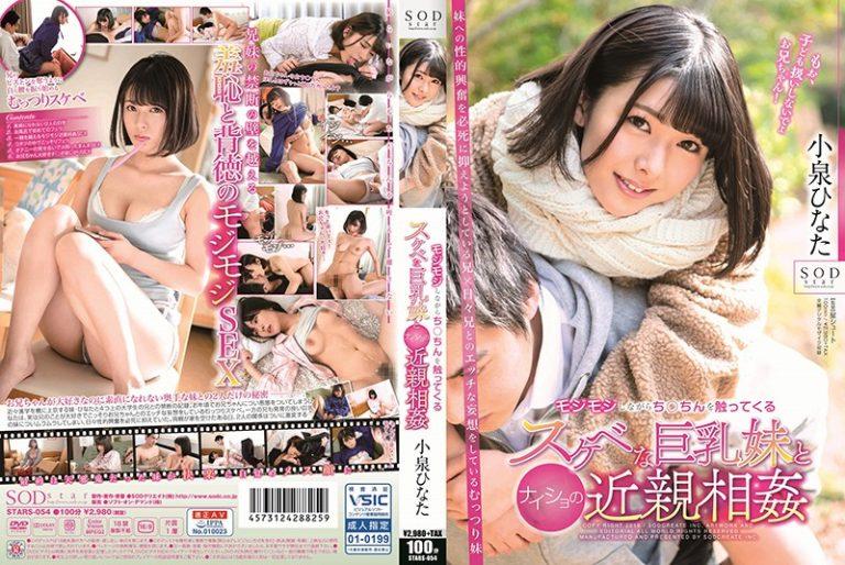 ดูหนังโป๊ออนไลน์ฟรี STARS-054 แน่นตรั๊บกระชับทรวงใน Koizumi Hinata เลียหี