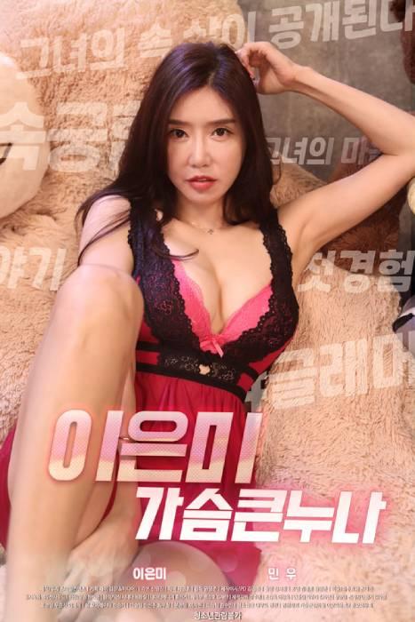 ดูหนังโป๊ออนไลน์ฟรี Lee Eun Mi Big Breasts (2020) หน้าสย