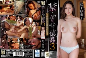 ดูหนังโป๊ porn ADN-165 ถูกใจสิ่งนี้ ขอปรี้แฟนใหม่พ่อ Matsushita Saeko