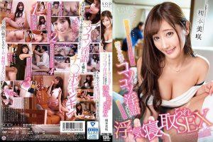ดูหนังโป๊ porn Misaki Enomoto ขาดผัวไม่แคร์เดี๋ยวแชร์กับเพื่อน STAR-989