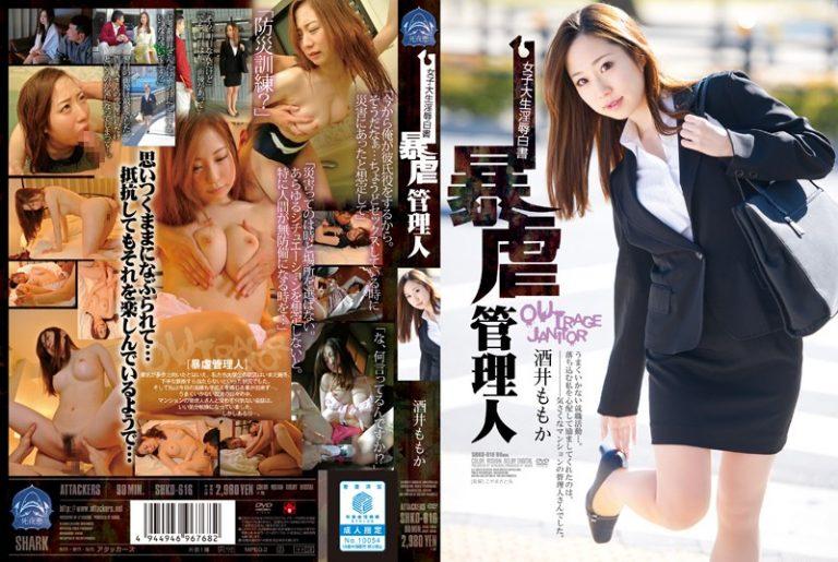 ดูหนังโป๊ออนไลน์ฟรี Momoka Sakai ตอกมิดรูประตูห้องเช่า SHKD-616 AV ซับไทย