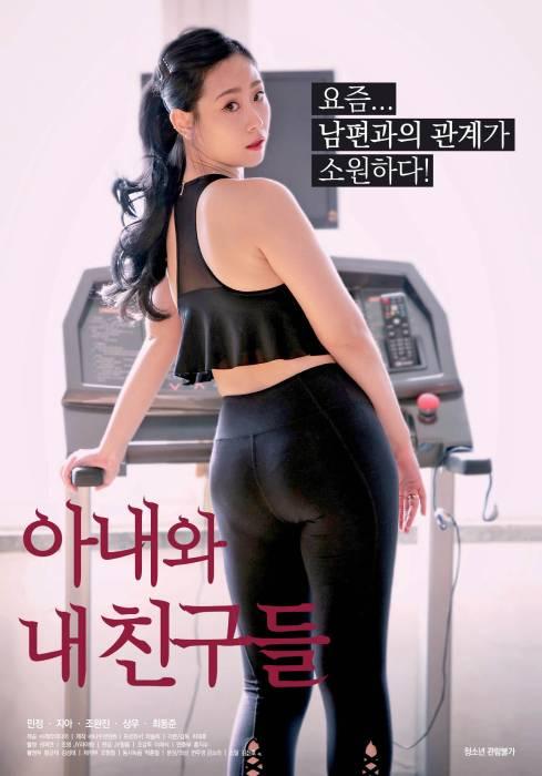 ดูหนังโป๊ออนไลน์ฟรี My Wife And Friends (2020) หนังโป๊เกาหลี18+