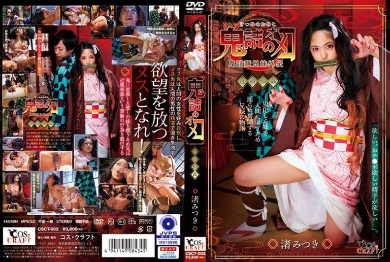 ดูหนังโป๊ออนไลน์ฟรี Nagisa Mitsuki หิวดุ้นสุดสวาท ปีศาจราคะเพราะเป็นพี่เลยช่วยน้องให้เสียวหี CSCT-002 หีสวย