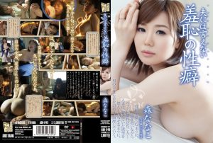 ดูหนังโป๊ porn ADN-049 Nanako Mori รสสวาทชายเร่ร่อน