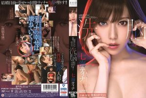 ดูหนังโป๊ออนไลน์ฟรี STARS-197 Nanami Tina สาวผมสั้น