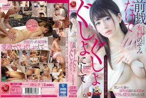 ดูหนังโป๊ porn Nozomi Arimura แจ่มกว่าผัวโล้นนัวเฉพาะจุด JUY-828