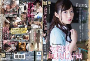 ดูหนังโป๊ porn Rina Ishihara แบล็คเมล์อาจารย์สาว ADN-117