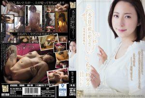 ดูหนังโป๊ porn Saeko Matsushita กดซะมิดอิทธิฤทธิ์เซลส์แมน ADN-100