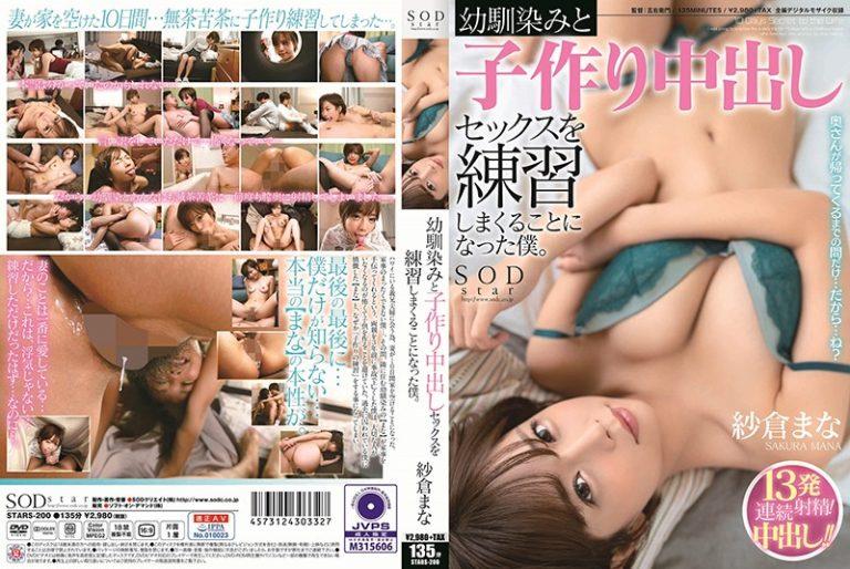 ดูหนังโป๊ออนไลน์ฟรี STARS-200 Sakura Mana หนังโป๊ญี่ปุ่นFree