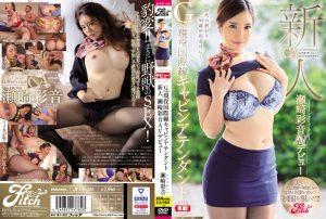 ดูหนังโป๊ออนไลน์ฟรี JUFE-135 Sezaki Ayane ของเ่นหี