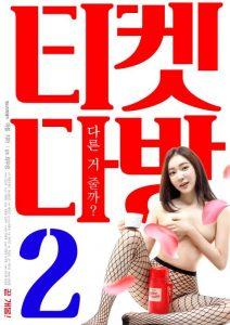 ดูหนังโป๊ออนไลน์ฟรี Ticket Coffe Shop 2 (2020) หนังอาร์