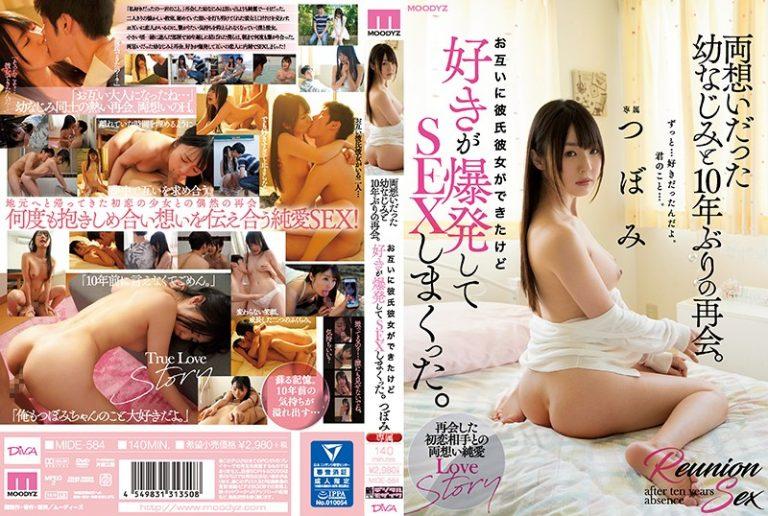ดูหนังโป๊ออนไลน์ฟรี MIDE-584 Tsubomi สายลมรักผ่านผัน ยามคิมหันตฤดู AV ซับไทย