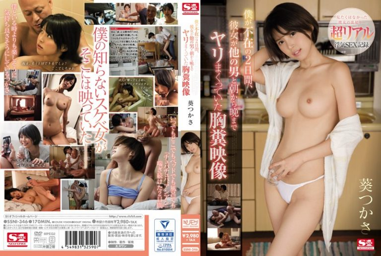 ดูหนังโป๊ออนไลน์ฟรี SSNI-346 Tsukasa Aoi หนีผัวมานัวพี่โล้น Censored