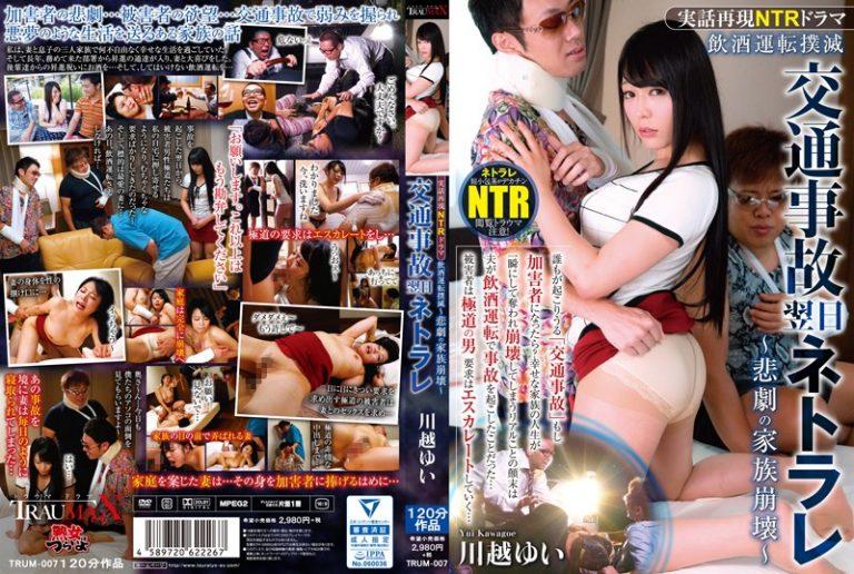 ดูหนังโป๊ออนไลน์ฟรี Yui Kawagoe เสียตัวดีกว่าเสียใจ TRUM-007 AV ซับไทย