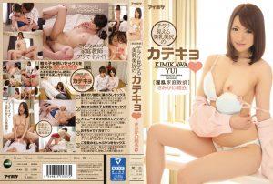 ดูหนังโป๊ porn Yui Kimikawa ครูสาวสุดจัดงานถนัดนอนติว IPZ-928