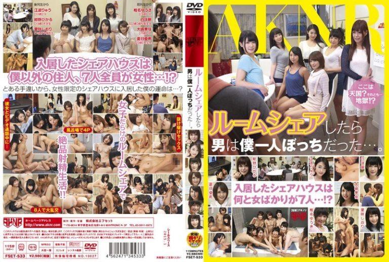 ดูหนังโป๊ออนไลน์ฟรี Aoi Shirosaki ศึกวันฟ้าเหลืองประเทืองหอหญิง FSET-533 AV ซับไทย