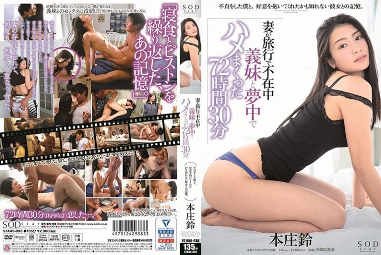 ดูหนังโป๊ออนไลน์ฟรี Av Subthai หวานแหววขอแอ๊วแฟนพี่ stars-095 AV ซับไทย