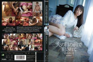 ดูหนังโป๊ porn Airi Kijima กามาวายะ IPZ-505