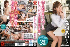 ดูหนังโป๊ porn ABP-458 Airi Suzumura รักหวานๆที่ออฟฟิศ