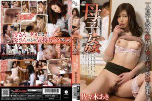 ดูหนังโป๊ porn Aki Sasaki ทาเคชิของฉัน GVG-286