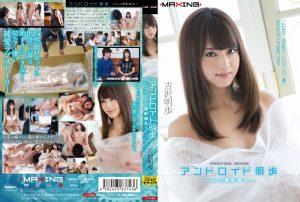 ดูหนังโป๊ porn Akiho Yoshizawa แอนดรอยด์สาวยอดรัก MXGS-729