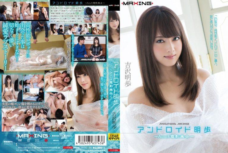 ดูหนังโป๊ออนไลน์ฟรี Akiho Yoshizawa แอนดรอยด์สาวยอดรัก MXGS-729 AV บรรยายไทย