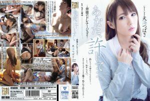ดูหนังโป๊ porn ADN-095 ความช่วยเหลือ..ที่มาพร้อมแผนร้าย Amami Tsubasa