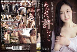 ดูหนังโป๊ porn Eri Itou พ่ายเพลิงสวาท AVOP-002