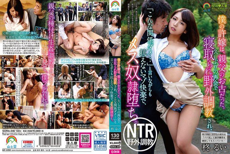 ดูหนังโป๊ออนไลน์ฟรี SORA-246 Hiiragi Rui แตกใน